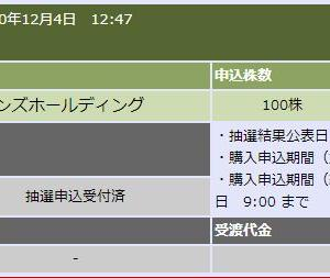 IPO直前初値予想 ポピンズホールディングスが12月21日月曜日に上場