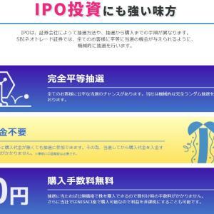2000円プレゼント SBIネオトレード証券とタイアップを実施