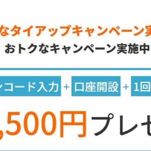 岡三オンライン証券で3500円プレゼント!