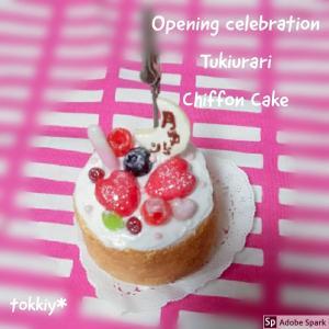 ふわふわシフォンケーキのお店が移転オープン
