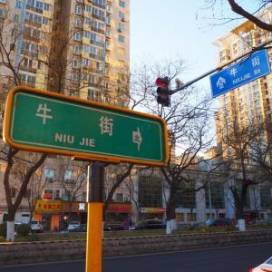 北京でイスラム教徒が多く住む地域「牛街」を歩いてみた