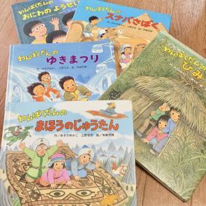 6歳児のお気に入り*わんぱくだんシリーズの絵本