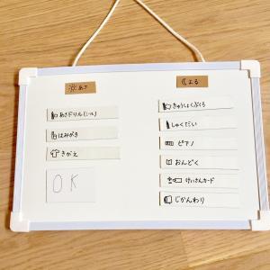 【小学1年生】300円でシンプルなお支度ボードを作成