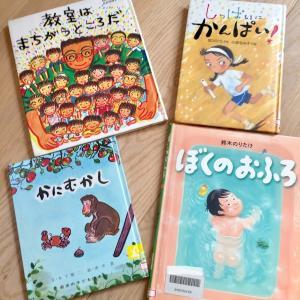 【7歳6ヶ月】息子と読んだお気に入りの絵本