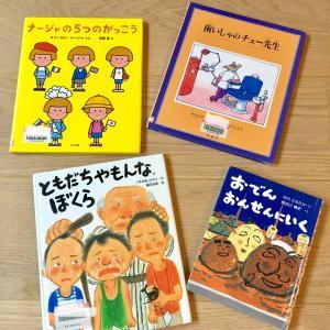【7歳7ヶ月】息子と読んだお気に入りの絵本