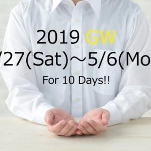 【記事掲載】GW10日間を乗り切る!節約上手さんのGWレジャー費節約の工夫