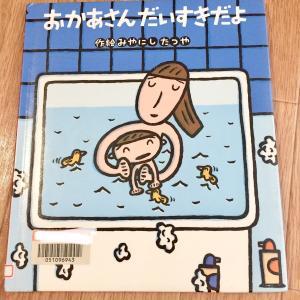 毎日怒ってばかりのお母さんに読んでほしい絵本『おかあさんだいすきだよ』