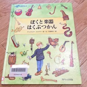 【楽器の絵本】音楽に興味をもったら読んでみたい絵本。