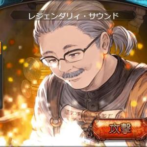 【グラブル】イベ配布召喚石「ノビヨ」の最終解放使えるぞ