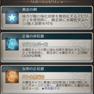 【グラブル】ゼノイフソロEXフルオートにマリア・テレサを活用