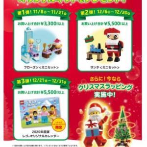 レゴブランドストアのクリスマスキャンペーンは11月8日から☆