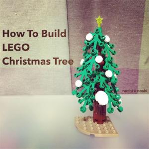 レゴ クリスマスツリーの作り方 ☆大人ツリー☆