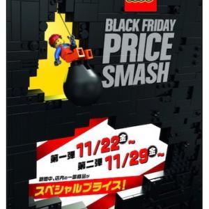 11月22日(金)からブラックフライデースタート!!今年はレゴストア &Amazonでも開催☆