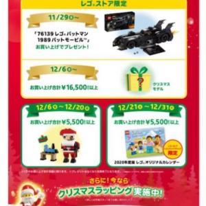 レゴストアのクリスマスキャンペーン第2弾!!11月29日(金)から