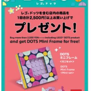 3月1日からレゴドッツお買い上げ特典キャンペーン開催!!イースターフィグの発売もあり♪