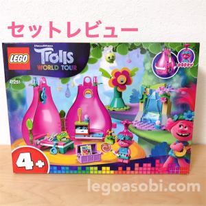 【セットレビュー】レゴ(LEGO) トロールズ ポピーのかわいいポッド 41251