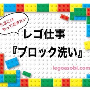 連休中のレゴ仕事 ブロック洗い