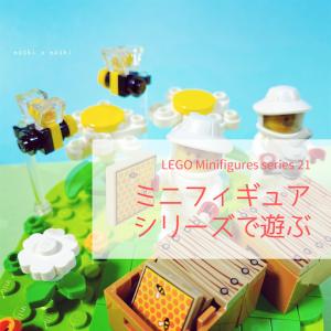 レゴミニフィギュアシリーズで遊ぶ ミニフィグケースもアレンジ♪