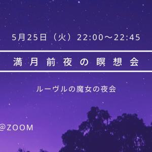 今夜です(5/25 )満月・前夜の瞑想会