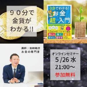 金貨は、なぜ備えになるの?(5/26)無料:金貨セミナー