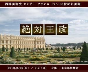 ヴェルサイユ宮の頃の美術と王室の関係