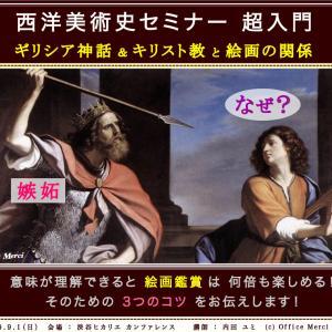 西洋の絵画をもっと楽しく見る方法(9月1日)