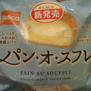今日のパン!パン・オ・スフレ