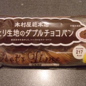 今日のパン!しっとり生地のダブルチョコパン🍫