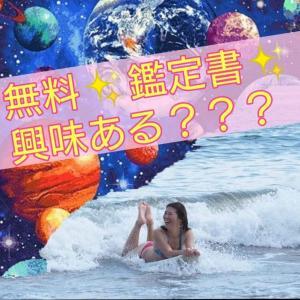 無料で✨星読み鑑定書✨プレゼント企画 ❤️どれくらいご希望アリマスカ?