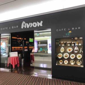成田空港T2でエビスビール飲むならココ!AVION@成田国際空港第2ターミナル