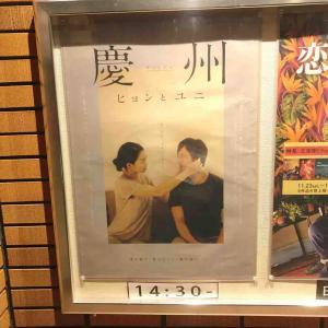 行ってきました!「慶州 ヒョンとユニ」特別上映+鄭銀淑(チョン・ウンスク)さん講演会@阿佐ヶ谷