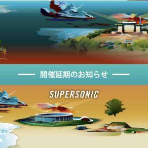 SUPERSONIC 2020 開催延期備忘録