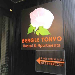 BEAGLE TOKYO HOSTEL AND APARTMENTS(ビーグル東京ホステル&アパートメンツ)@大鳥居 - 2020.02 ソウル・原州・束草 vol.20