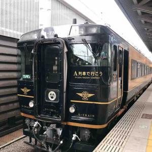 「特急 A列車で行こう」熊本〜三角 - 2021.04-05 関西旅&九州一周GW一人旅 vol.31