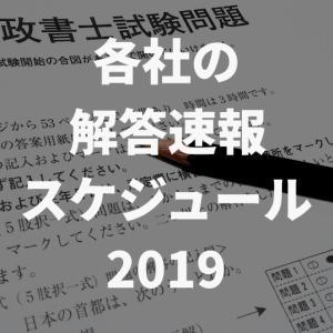 2019年度行政書士試験、各予備校の解答速報&動画まとめ