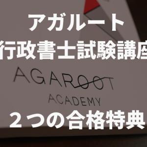 アガルートの合格特典がお得過ぎる!全額返金+3万円の条件は?