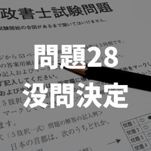 【速報】2019年度(令和元年度)問題28が没問になりました