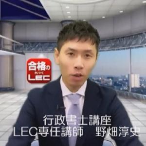 【独学者必見】LECが10本の無料動画を公開!『野畑のズバっと!重要論点ポイント解説講座』