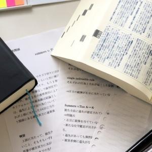 行政書士試験に六法や判例集は必要?選び方、効果的な使い方について