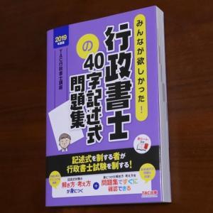 『みんなが欲しかった!行政書士の40字記述式問題集』で記述式の解き方を学ぶ!