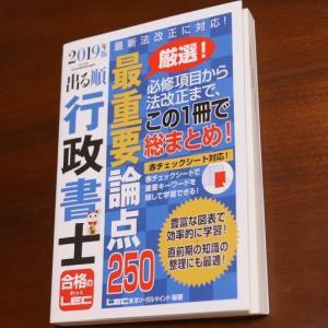 『出る順行政書士 最重要論点250』で知識を総まとめ!弱点発見にも。