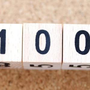 本試験まであと100日を切りました!今やるべきこととは。