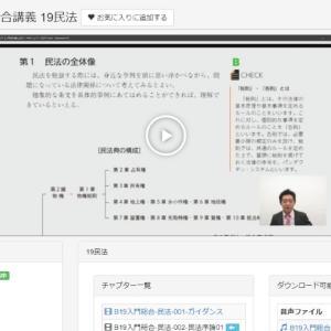 アガルート行政書士試験講座の講義動画―メリットとデメリットを詳しく!