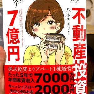 (お仕事)「元証券ウーマンが不動産投資で7億円」カバー・本文イラストを担当いたしました