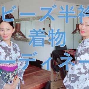Youtube動画  白ビーズ半衿の着物コーディネート  パタパタ結び