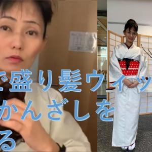 簡単ヘアセット 3分で盛り髪ウィッグとかんざしをつける 日本祭り2日目の朝