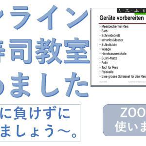 Zoomでオンラインお寿司教室始めました。最後にお寿司クラスの模様をお見せしています。