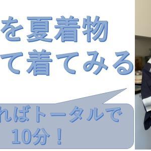 コシノジュンコさんの浴衣を夏着物として着てみる 慣れれば10分 ノーカットで