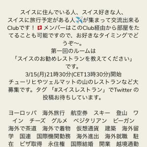 「ついに、デビューしま~す!」とオンライン着物ランチ会のお知らせ