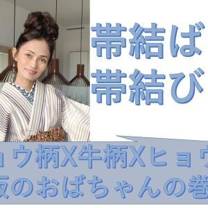 大阪のおばちゃんもびっくりなコーディネート 帯結ばない帯結び Wフリルバージョン